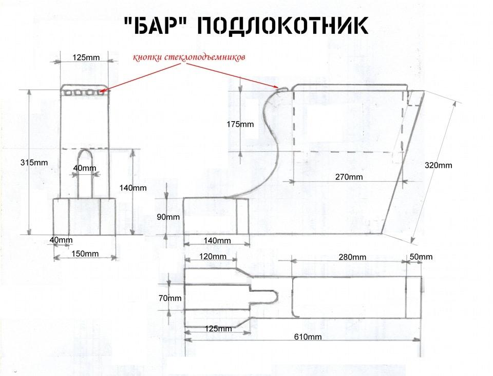 Чертеж и размеры подлокотника на Ваз 2107